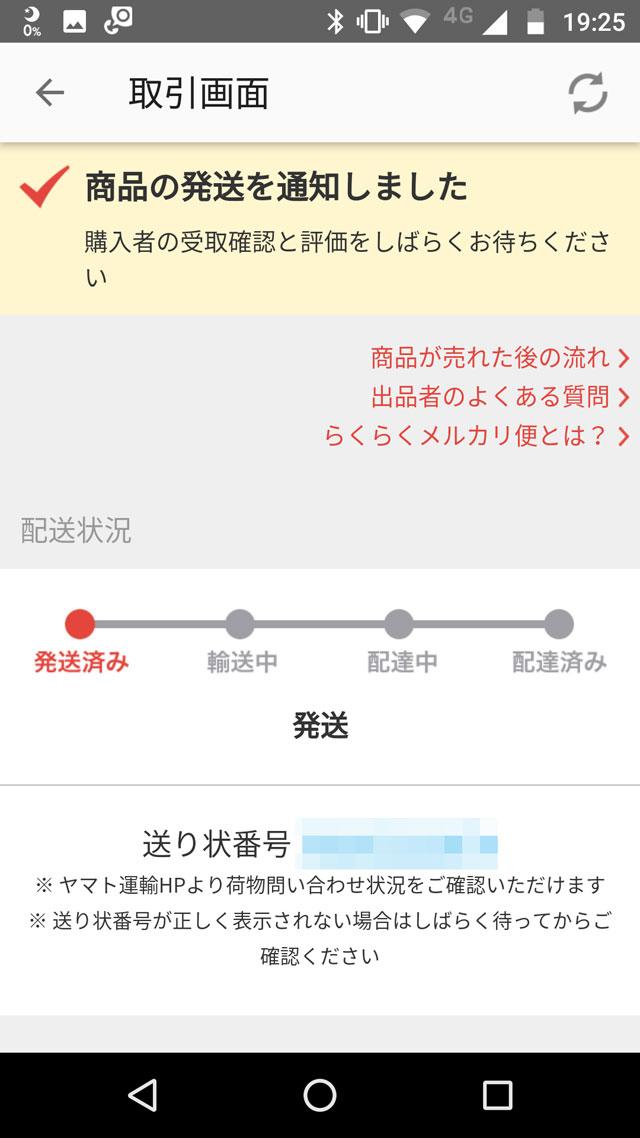 発送連絡_メルカリ