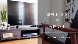 Amazonプライムビデオでオススメの女子向け海外ドラマ6選(2018年6月版)