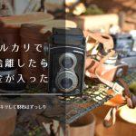 メルカリ2ヶ月目で売上10万円達成、部屋はスッキリ、財布はずっしり!?目標は年間20万円の収益