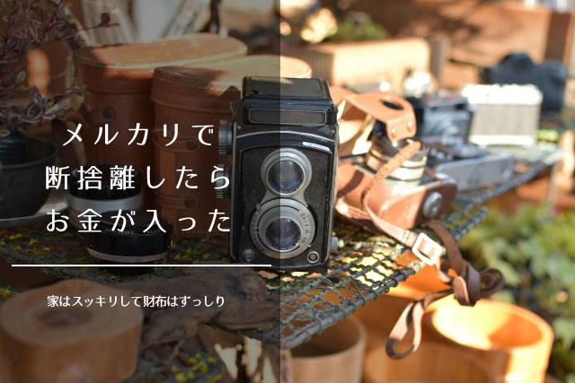 メルカリ_イメージ画像