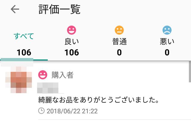 メルカリ_評価
