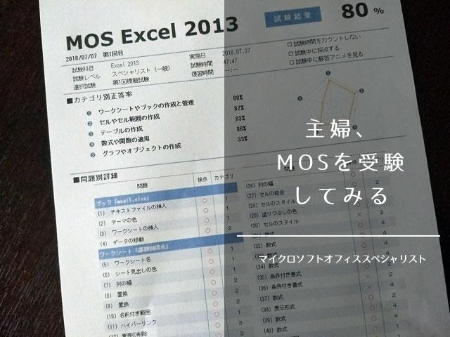MOS_マイクロソフトオフィススペシャリスト