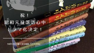 『昭和元禄落語心中』がドラマ化まとめ、10月12日から岡田将生主演でNHK「ドラマ10」で放送