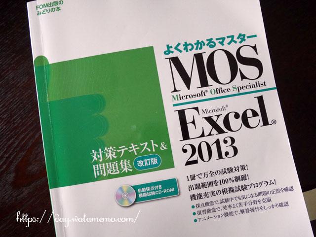 MOS_EXCEL2013
