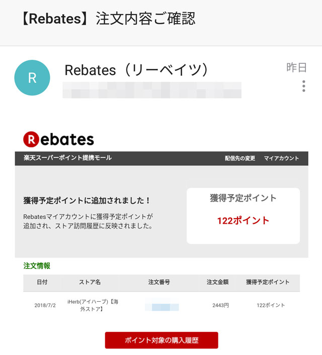 リーベイツ_メール