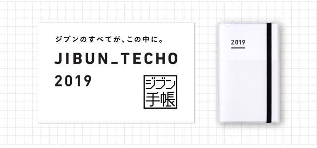 ジブン手帳_2019