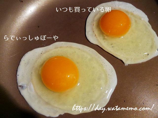 らでぃっしゅぼーやの平飼い卵で作った