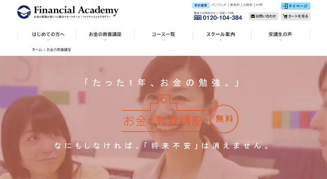 日本ファイナンシャルアカデミーの「お金の教養講座」