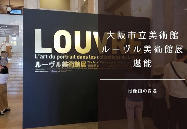 大阪市立美術館 ルーヴル美術館展