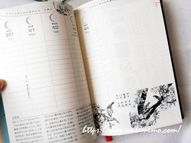 和暦日々是好日の旧暦手帳