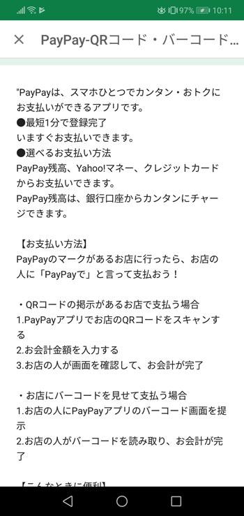 paypay_ペイペイ