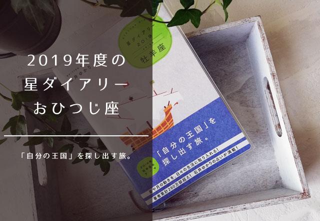 星ダイアリー_石井ゆかり_2019