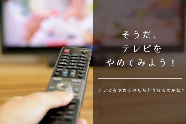 テレビを処分し、NHKの受信料の支払いをやめるまでの方法(解約手続き)を考える