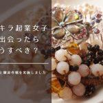 イメージ画像_キラキラ起業女子