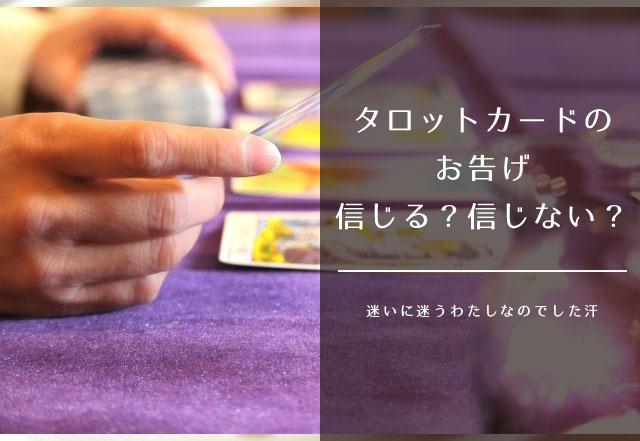 タロットカード占い