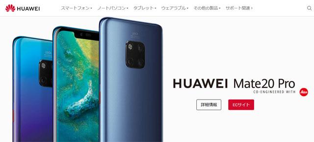 Huawei_ファーウェイのスマートフォン