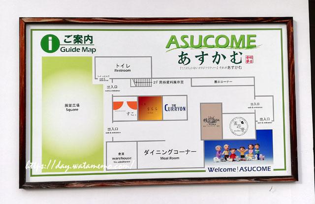 明日香村チャレンジショップ スコーン専門店 すこ。