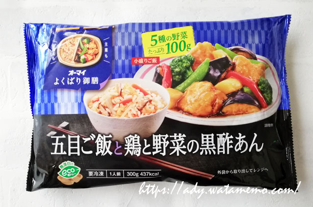 五目ご飯と鶏と野菜の黒酢あん