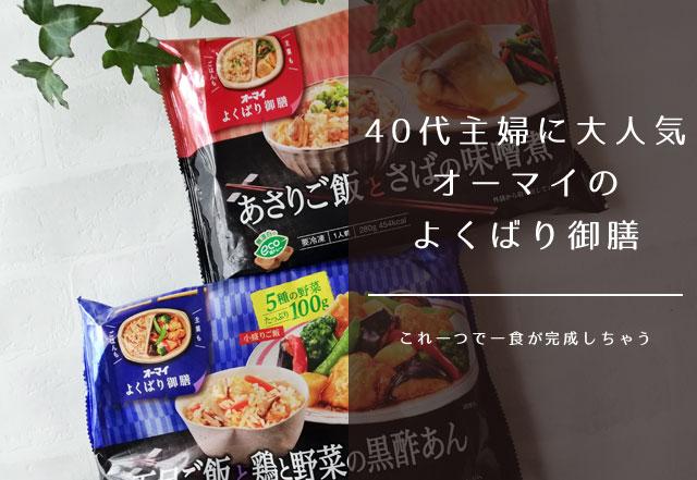 オーマイのよくばり御膳「五目ご飯と鶏と野菜の黒酢あん」と「あさりご飯とさばの味噌煮」