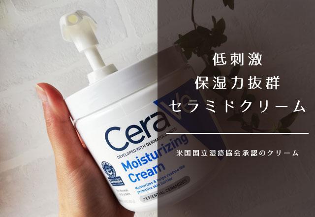セラヴィ( CeraVe )のモイスチャライジングクリーム( 保湿クリーム )
