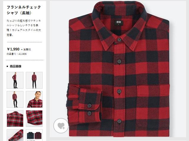 ユニクロのフランネルチェックシャツ
