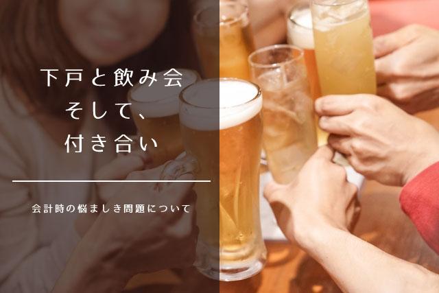 下戸と酒と飲み放題、支払いの問題と心の葛藤「飲み放題も嫌だが、飲み放題じゃないのはもっと最悪」