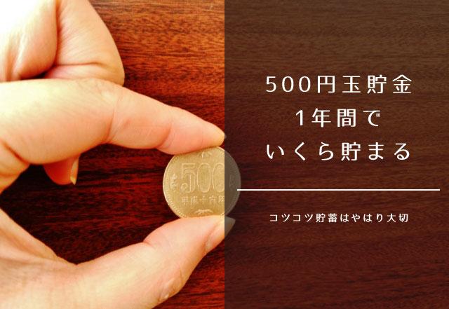 500円玉貯金で1年間いくら貯まるのか