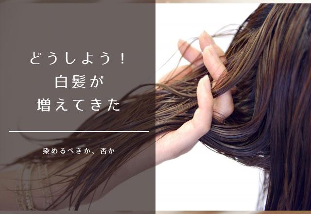 白髪を染めない選択肢、憧れのグレイヘアの道のりは?