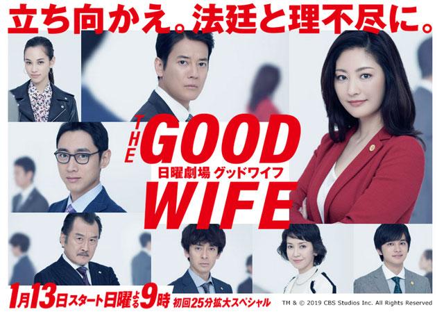 goodwife グッドワイフ TBSドラマ 常盤貴子