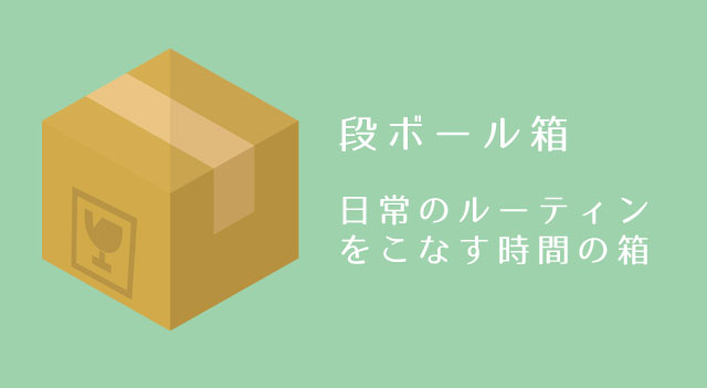 段ボール箱_時間の箱