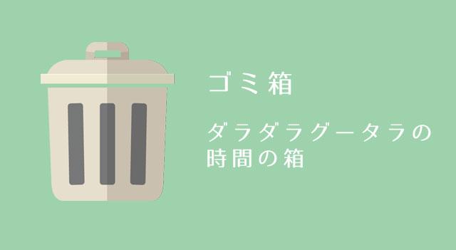 ゴミ箱_時間の箱