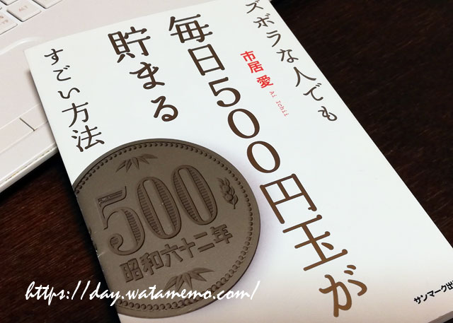 ズボラな人でも毎日500円玉が貯まるすごい方法