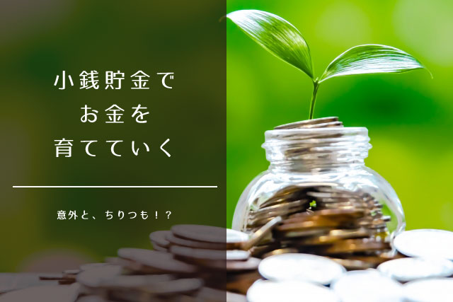 500円玉貯金と365日貯金の小銭貯金を活用、1年間で10万円以上貯める
