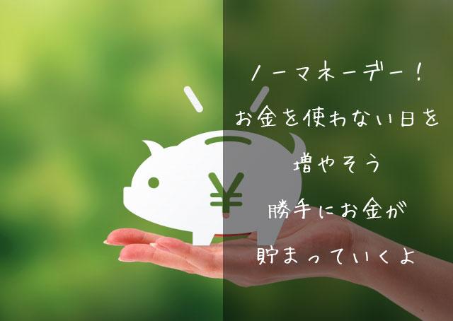ノーマネーデーの日の過ごした方、楽しく過ごせば自然とお金が貯まる究極の貯蓄術