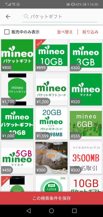 mineo_マイネオ