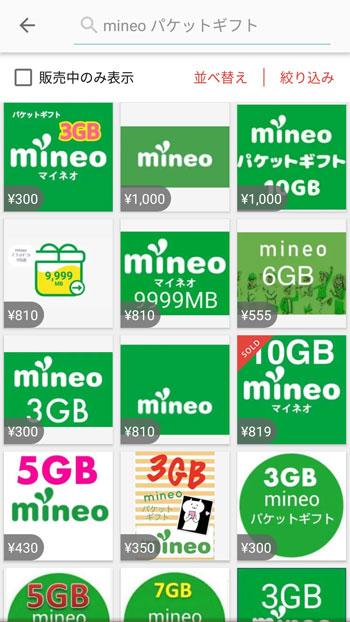 マイネオ(mineo)のパケットギフトコード発行方法