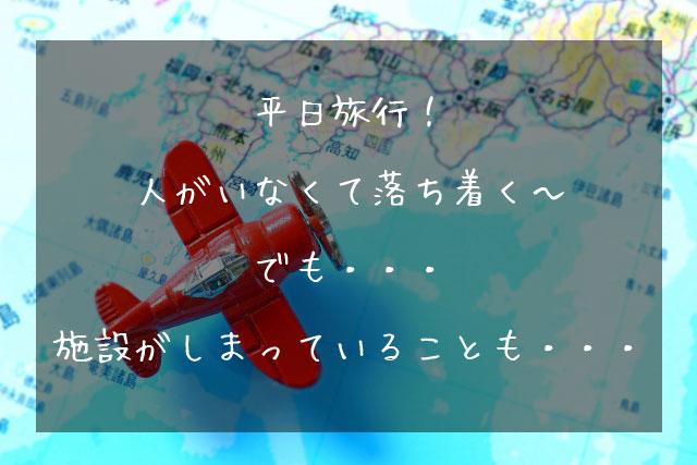 平日旅行 イメージ画像