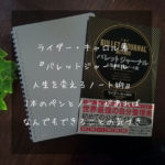 ライダー・キャロル 著『バレットジャーナル 人生を変えるノート術』