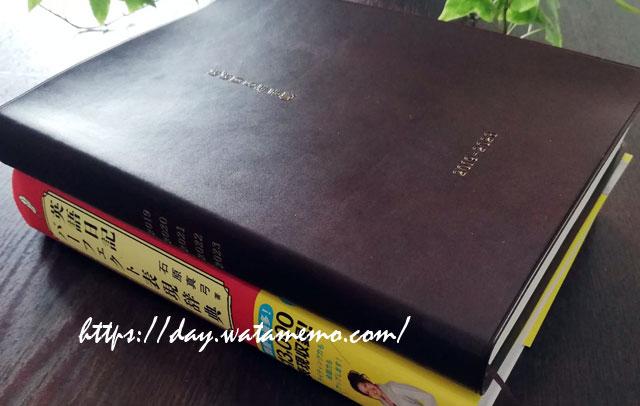 「ほぼ日5年手帳」は5年後のわたしに向けて書いていく