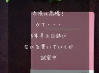 No.954 5年卓上日誌 高橋