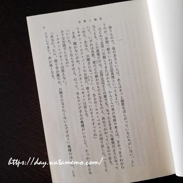 中野好夫訳『自負と偏見』 新潮文庫 1997年刊
