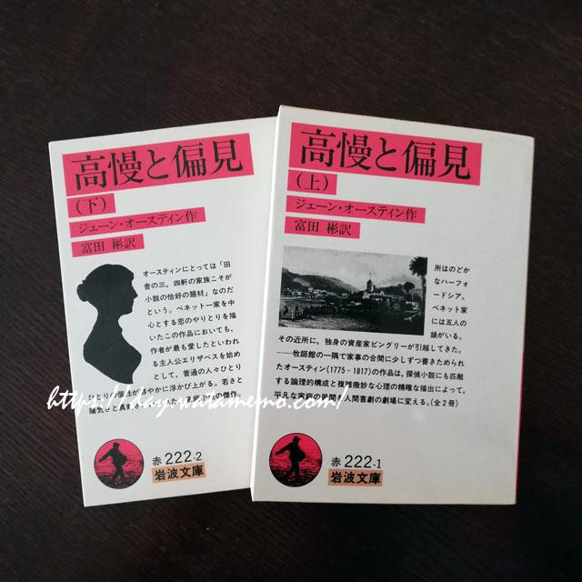 富田彬訳『高慢と偏見』 岩波文庫 1950年刊