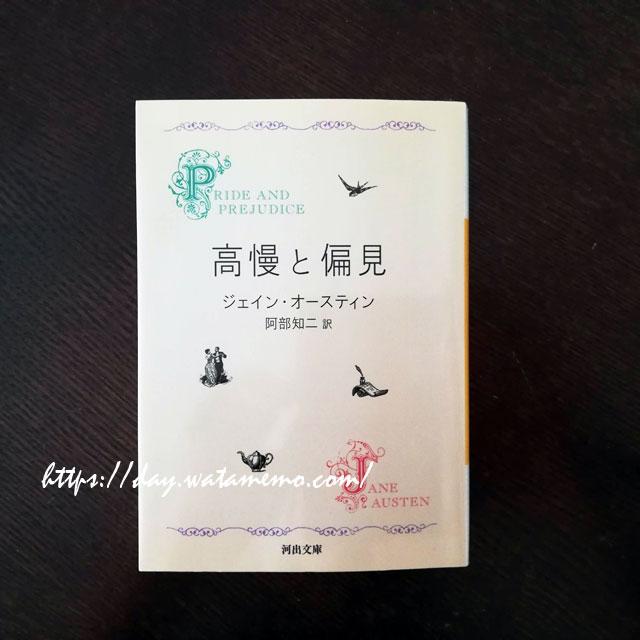 阿部知二訳『高慢と偏見』 河出文庫 2006年刊