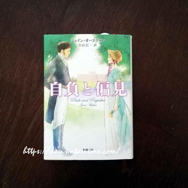小山太一訳『自負と偏見』 新潮文庫 2014年刊
