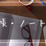 手帳術・ノート術カテゴリー