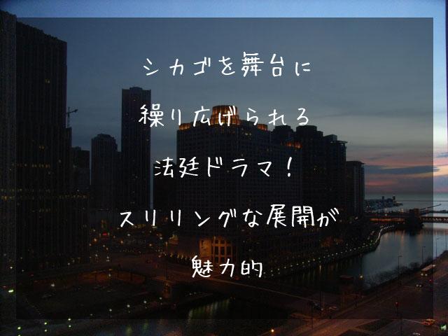 『ザ・グッド・ファイト/The Good Fight』シーズン3の配信がAmazonプライムビデオにきた!