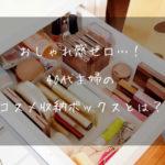 40代主婦のリアルなコスメ収納ボックス
