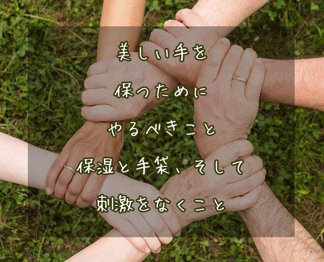 主婦が美しい手を保つ方法 → 365日、地道にお手入れした結果「美は1日にしてならず」