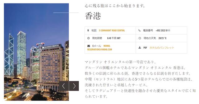 検索結果 ウェブ検索結果 5つ星のラグジュアリー ホテル | 中環 | マンダリン オリエンタル 香港