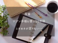 手帳会議、ジブン手帳を使う目的と6年目の使い方を考える → 2021年度はときめきを付け加える